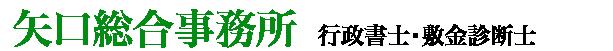 矢口総合事務所